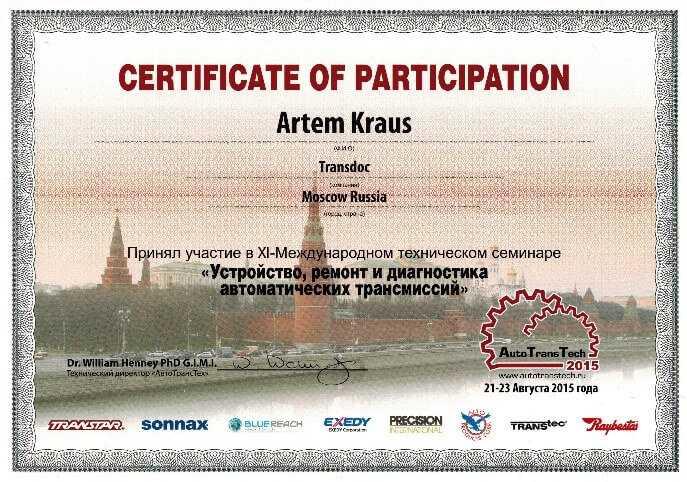 сертификат по ремонту акпп
